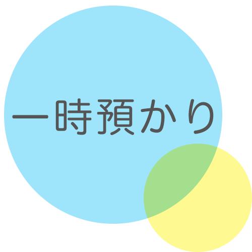 3pr_azukari